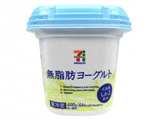 セブンプレミアム 無脂肪ヨーグルト 乳酸菌LA-2配合