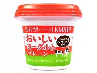 おいしいヨーグルトプレーン 450g 生存型ビフィズス菌LKM512