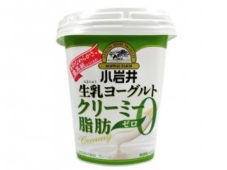 小岩井 生乳(なまにゅう)ヨーグルト クリーミー 脂肪0