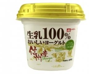 メイトー 生乳100%おいしいヨーグルト