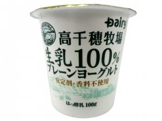 高千穂牧場 生乳100%プレーンヨーグルト