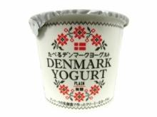 たべるデンマークヨーグルト 無糖