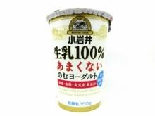 小岩井 生乳(なまにゅう)100% あまくないのむヨーグルト